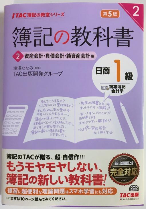 簿記の教科書 日商1級 商業簿記・会計学2