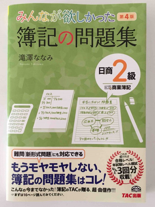 簿記2級独学道場簿記の問題集