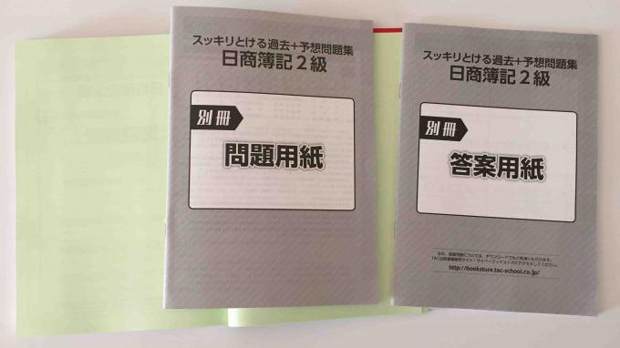 スッキリわかる 日商簿記2級 過去+予想問題集 別冊
