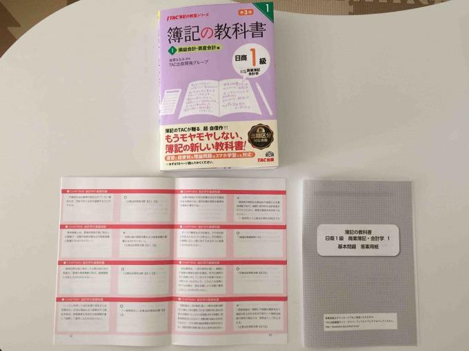 1級簿記の教科書 商業簿記・会計学第1分冊 セット
