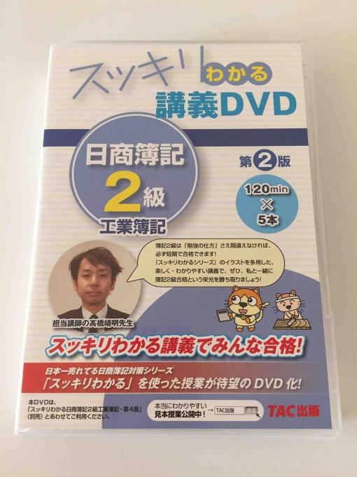 スッキリわかる 日商簿記2級 工業簿記 DVD
