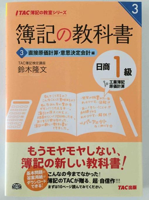 1級簿記の教科書 工業簿記・原価計算第3分冊 表紙