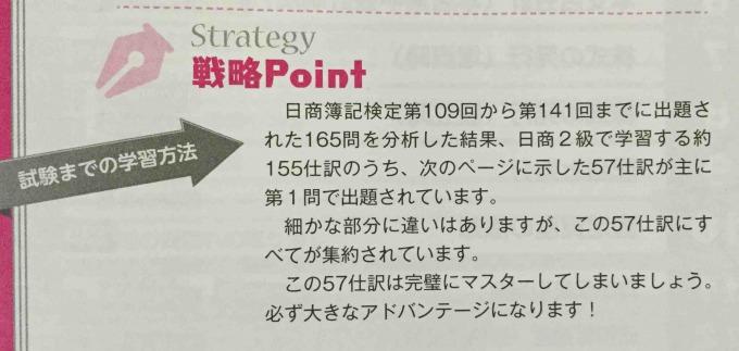 無敵の簿記2級 第142回直前総まとめ 第1問対策戦略ポイント