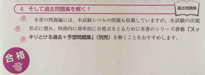 スッキリわかる 日商簿記2級 プロセス4