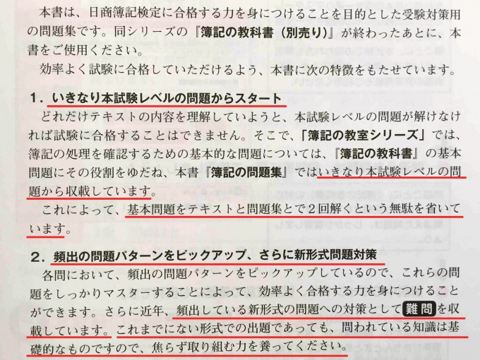 簿記2級工業簿記独学道場簿記の問題集いきなり本試験