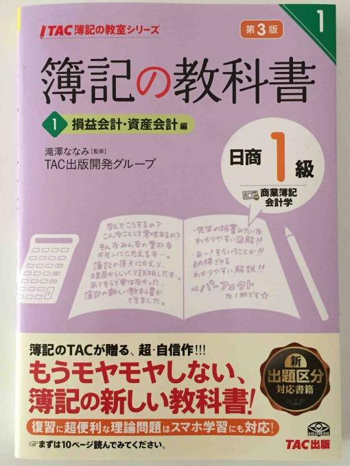1級簿記の教科書 商業簿記・会計学第1分冊表紙