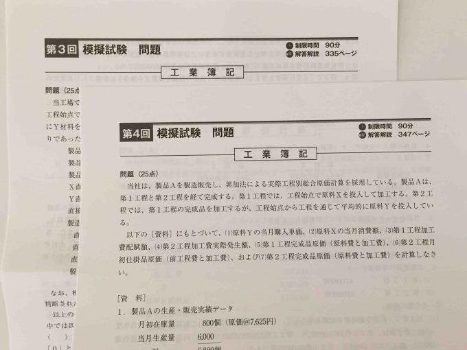 1級簿記の問題集 工業簿記・原価計算第2分冊 模擬問題