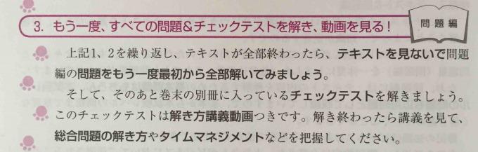 スッキリわかる 日商簿記2級 プロセス3
