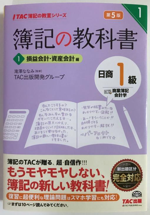簿記の教科書 日商1級 商業簿記・会計学1