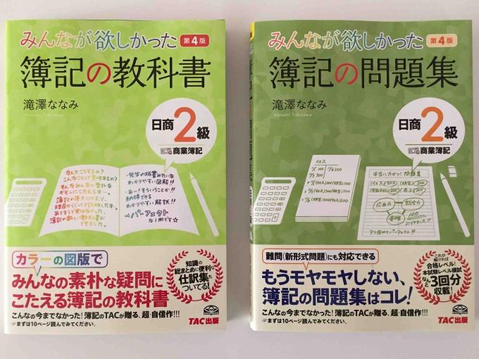 簿記2級独学道場簿記の教科書と問題集
