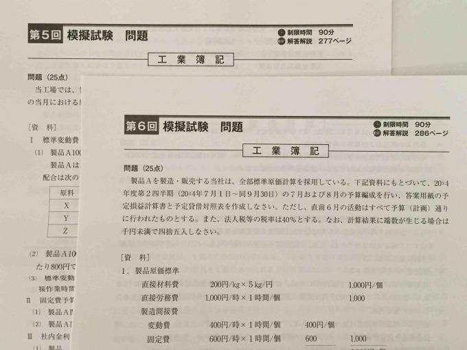 1級簿記の問題集 工業簿記・原価計算第3分冊 模擬問題