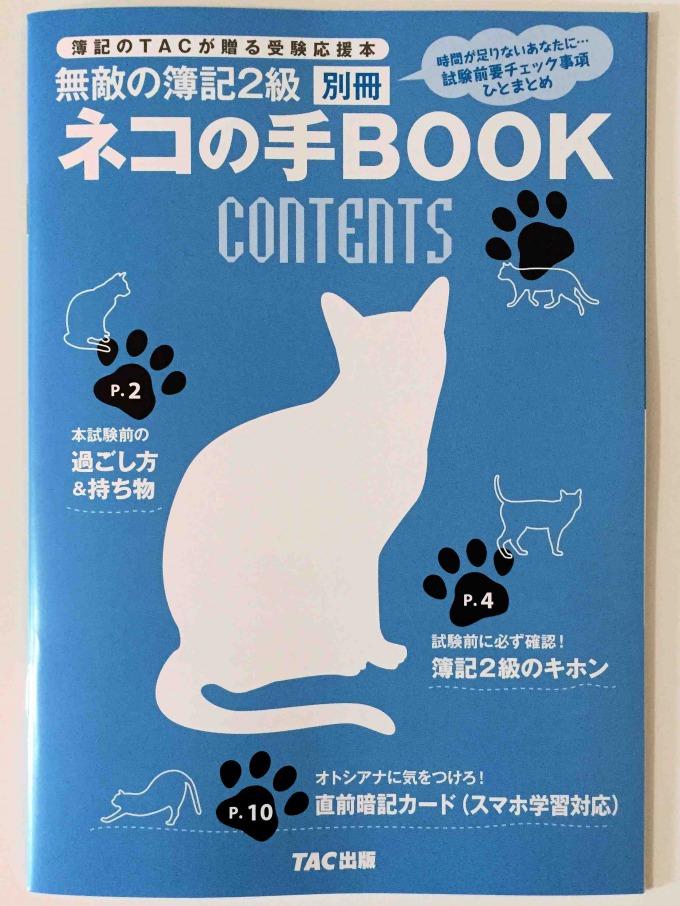 無敵の簿記2級 第142回直前総まとめ 別冊ネコの手ブック
