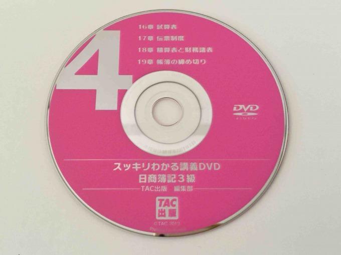 スッキリわかる日商簿記3級講義DVD4枚目