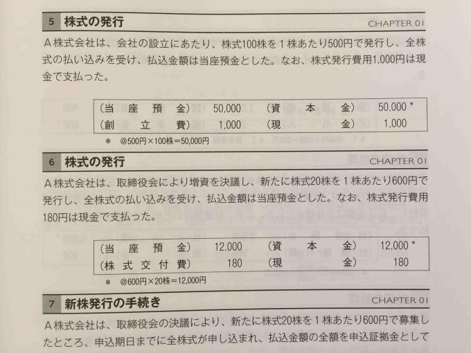 簿記2級独学道場簿記の教科書 仕訳142 の問題解答