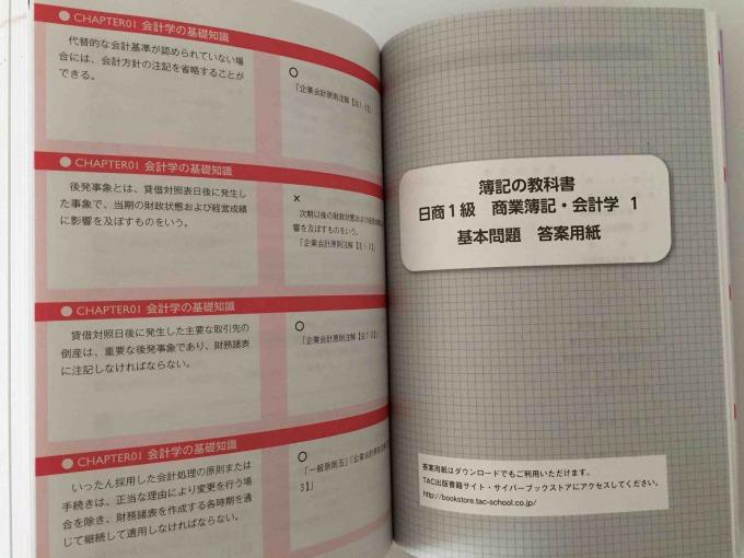 1級簿記の教科書 商業簿記・会計学第1分冊 別冊答案用紙