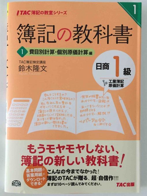 1級簿記の教科書 工業簿記・原価計算第1分冊 表紙