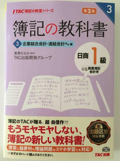 1級簿記の教科書 商業簿記・会計学第3分冊 表紙