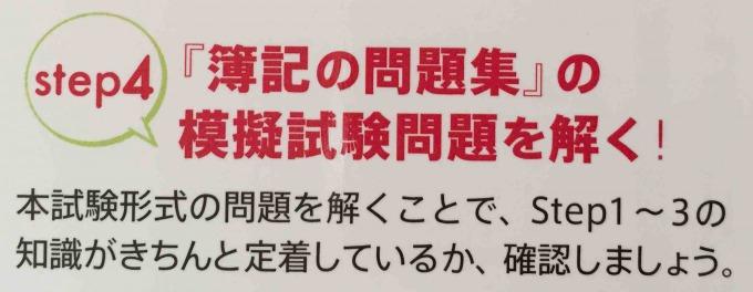 簿記2級独学道場簿記の教科書Step4