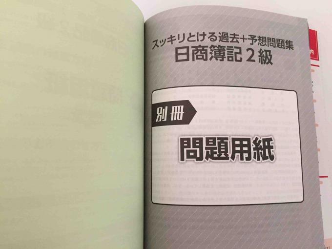 スッキリわかる 日商簿記2級 過去+予想問題集 問題用紙