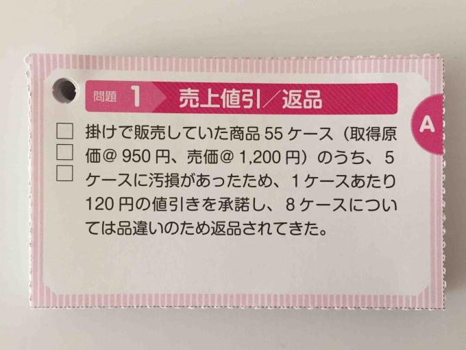 日商簿記3級仕訳カード