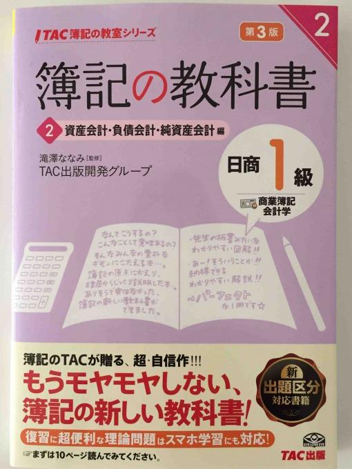 1級簿記の教科書 商業簿記・会計学第2分冊 表紙