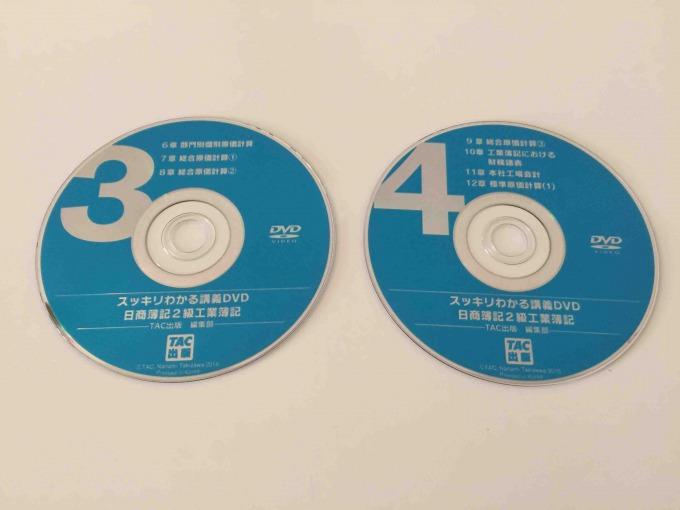 スッキリわかる 日商簿記2級 工業簿記 DVD 3,4枚目