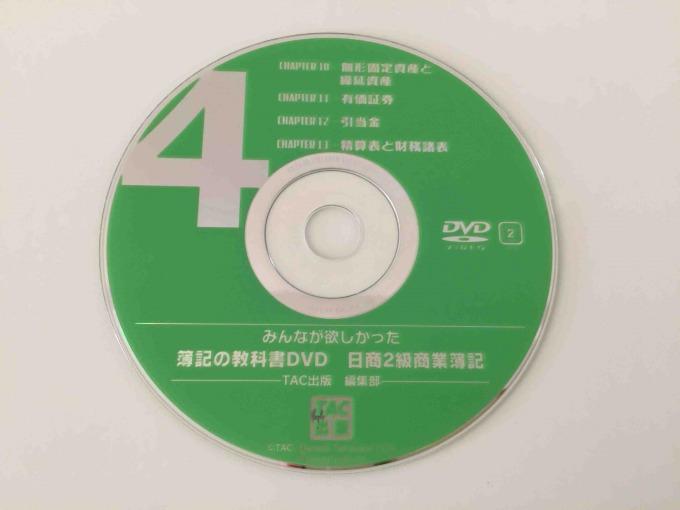 簿記2級独学道場簿記の教科書DVD4枚目