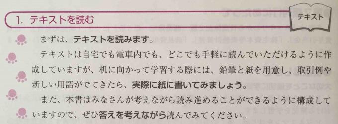 スッキリわかる 日商簿記2級 プロセス1