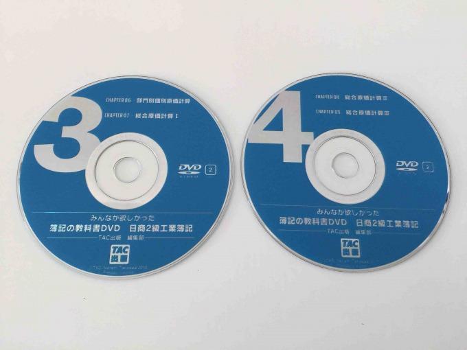 簿記2級工業簿記独学道場簿記の教科書DVD3,4