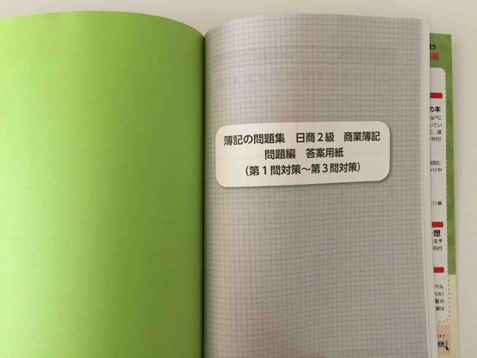 簿記2級独学道場簿記の問題集 答案用紙