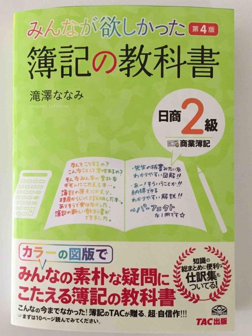 簿記2級独学道場簿記の教科書表紙
