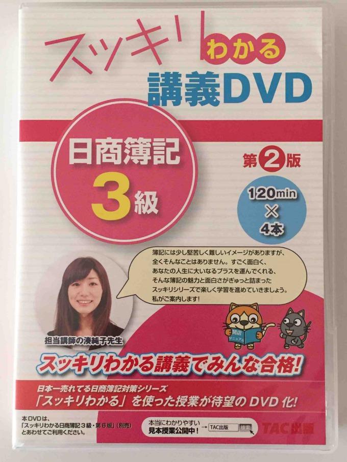 スッキリわかる日商簿記3級講義DVD