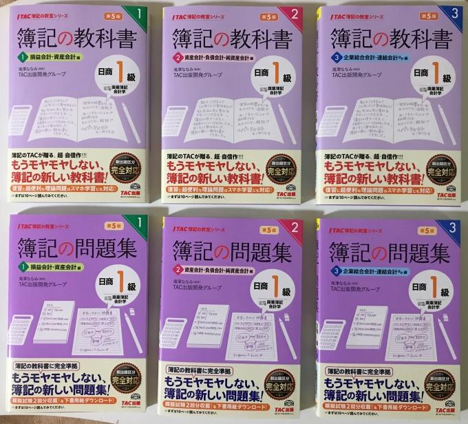 日商簿記1級 簿記の教科書 商業簿記・会計学 第5版が発売されたよ。