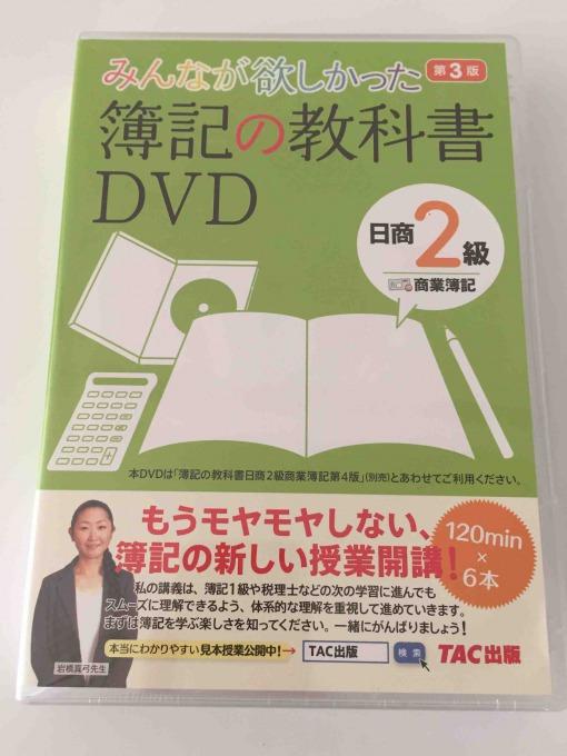 簿記2級独学道場簿記の教科書DVDパッケージ