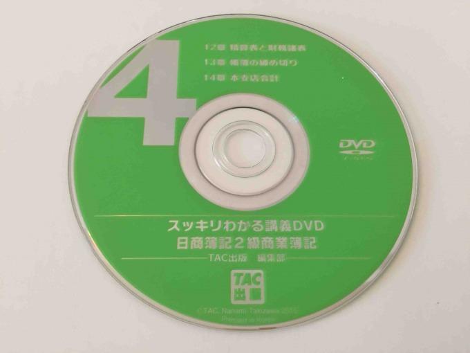 スッキリわかる 日商簿記2級 商業簿記 DVD 4枚目