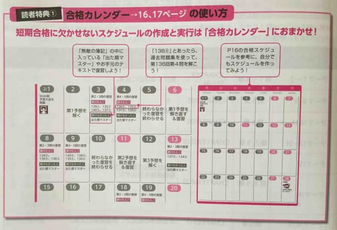 第142回をあてる TAC直前予想 日商簿記2級合格カレンダーの使い方