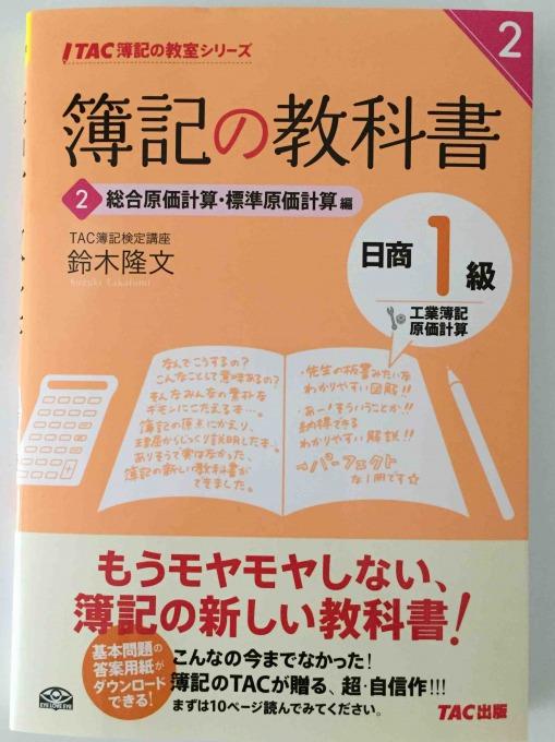 1級簿記の教科書 工業簿記・原価計算第2分冊 表紙