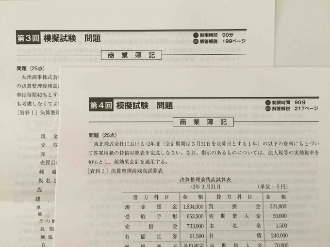1級簿記の問題集 商業簿記・会計学第2分冊 模擬問題3・4
