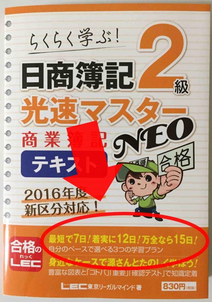 日商簿記2級光速マスター商業簿記表紙