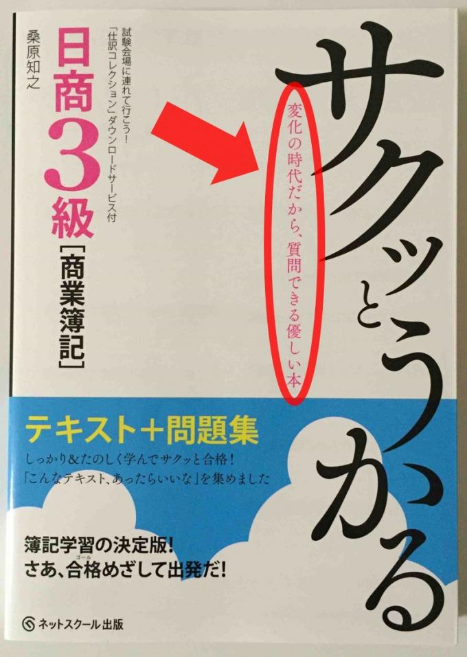 サクッとうかる日商3級 商業簿記表紙矢印