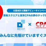 資格スクエアで公認会計士講座がスタート!東京CPAの講座が格安料金で受講できるよ。
