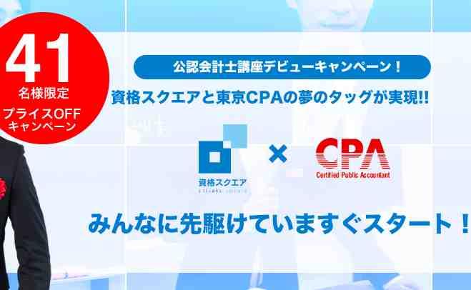 資格スクエア×東京CPAの公認会計士講座が遂に始動