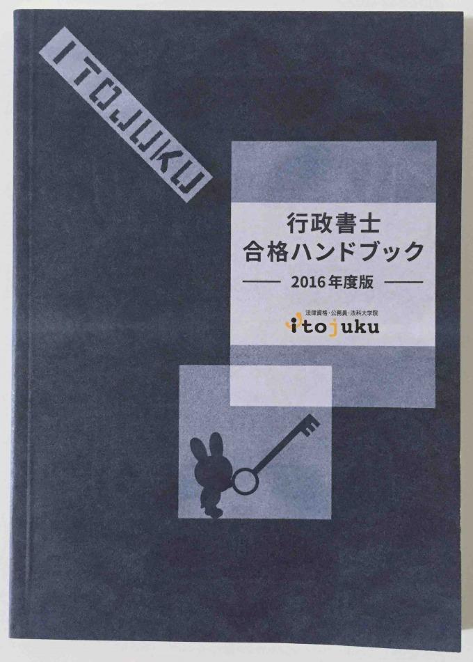 伊藤塾行政書士講座資料請求合格ハンドブック