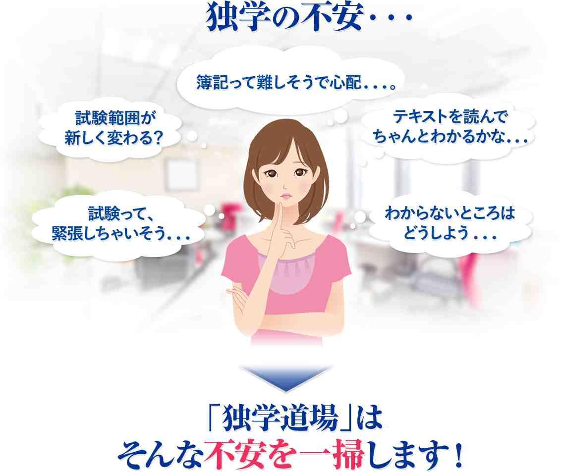 簿記独学道場イメージ