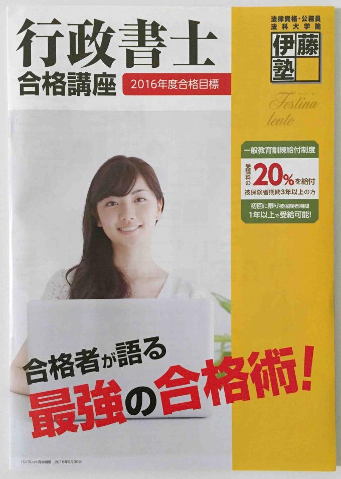 伊藤塾の行政書士試験資料は試験勉強にも役に立つよ。