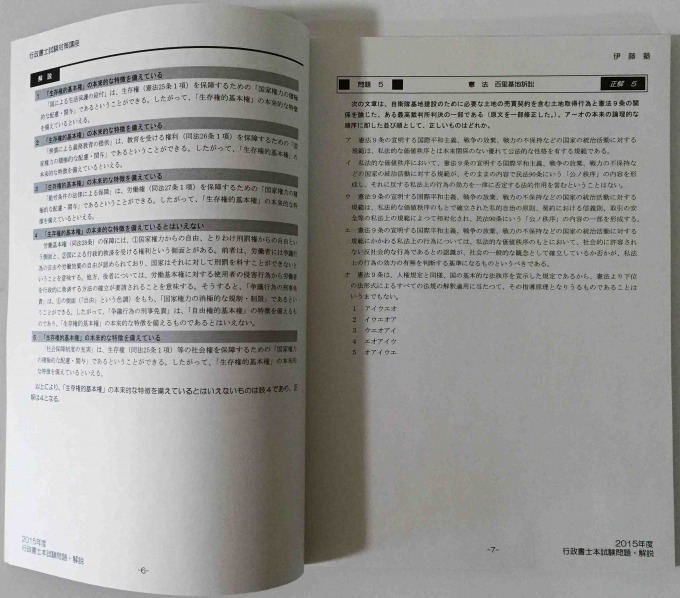 伊藤塾行政書士講座資料請求 解答速報