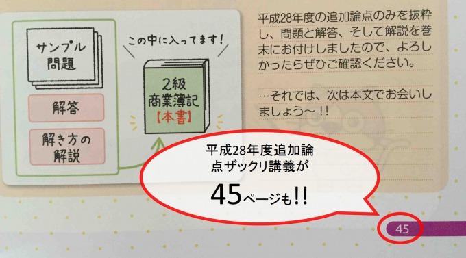 スッキリわかる 日商簿記2級 商業簿記 第8版 ザックリ講義45ページ