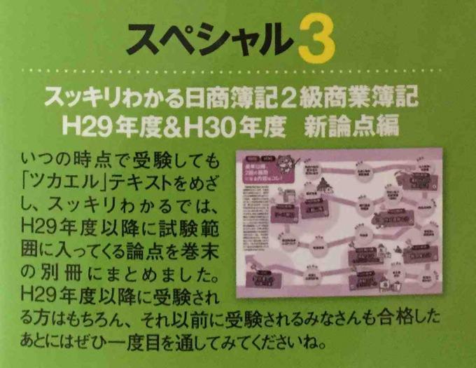 スッキリわかる 日商簿記2級 商業簿記 第8版 スペシャル3