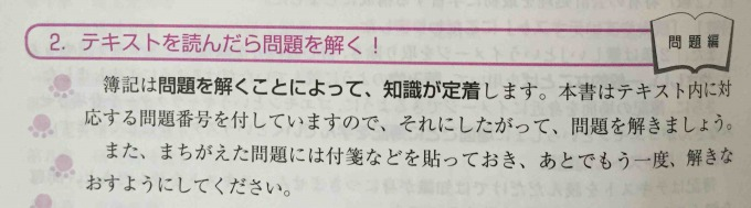 スッキリわかる 日商簿記2級 商業簿記 第8版 使い方2