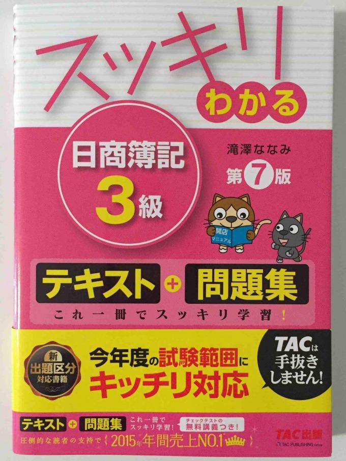 スッキリわかる 日商簿記3級 第7版 表紙